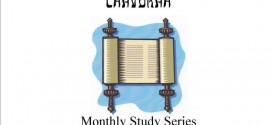 Chavurah Monthly Study Series: November 2018